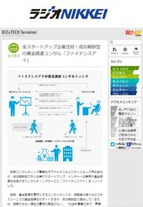 メディア掲載|ラジオ日経