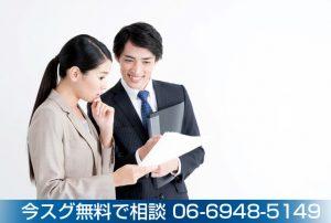 資金調達・資金繰りの質問06-6948-5149