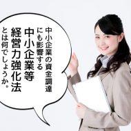中小企業等経営力強化法
