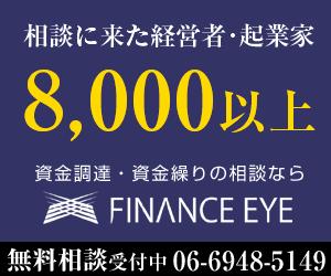 資金調達ad3_06-6948-5149