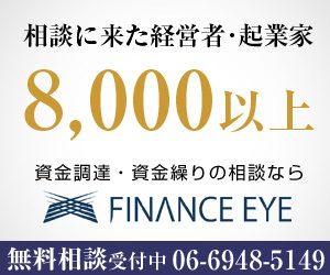 資金調達ad1_06-6948-5149