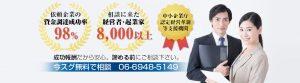 資金調達top1_06-6948-5149