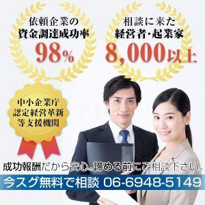 資金調達top1s_06-6948-5149