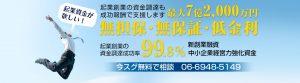 資金調達top2_06-6948-5149