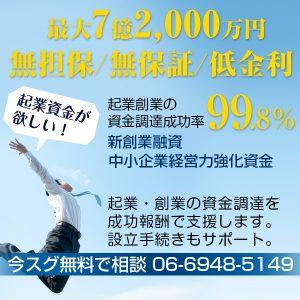 資金調達top2s_06-6948-5149