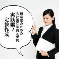 起業家会社設立実践編2
