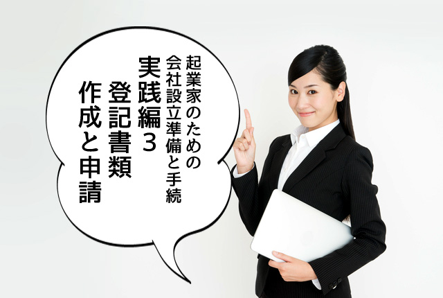 起業家会社設立実践編3