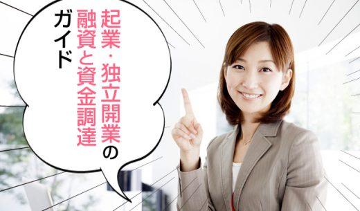 起業・独立開業の融資と資金調達ガイド